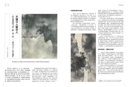 不薄今人愛古人 蘇州博物館『紙・醉・金・迷—李華弌個人作品展』