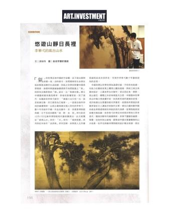 悠遊山靜日長里 李華弌的高古藝術