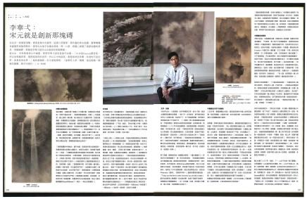 Li Huayi Interview