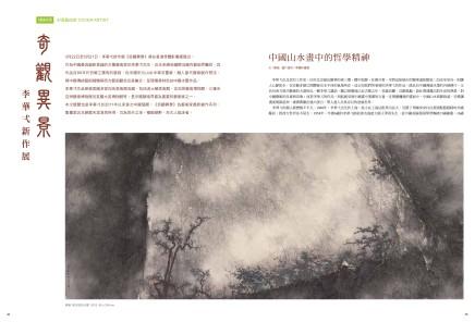〈中國山水畫中的哲學精神〉
