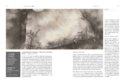 Western Thoughts and the Chinese Moon - On Li Huayi's Ink Wash Practice
