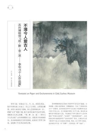 〈不薄今人愛古人 蘇州博物館『紙・醉・金・迷—李華弌個人作品展』〉