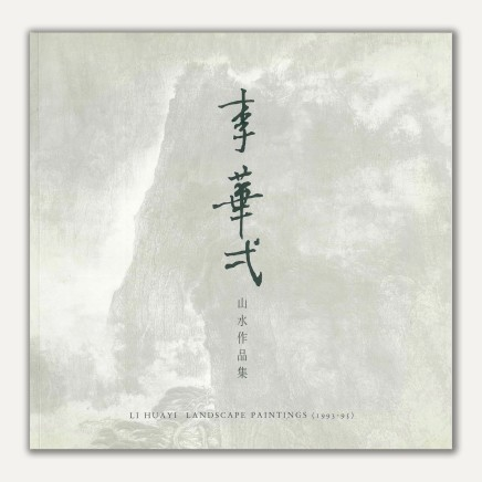 李华弌山水作品集