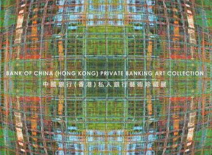 中国银行(香港)私人银行艺术珍藏展