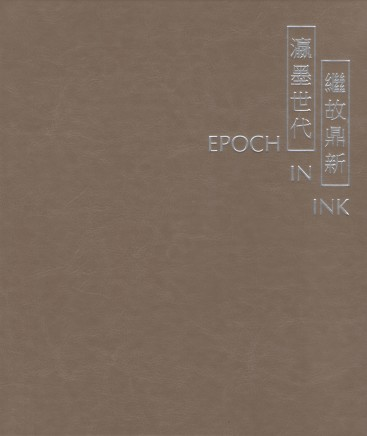 Epoch in Ink - Inheritance and Transformation
