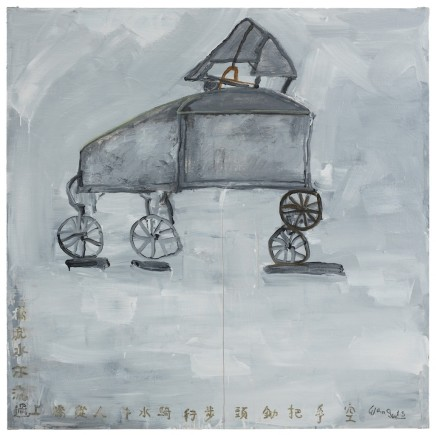 Walking House 行走的房子, 2015