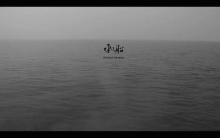 TANG Nannan 汤南南 Odyssey Smoking 刺船, 2015