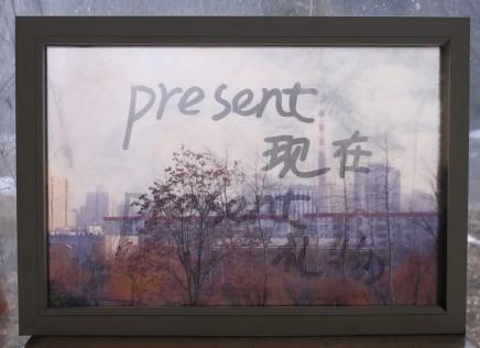 QIU Jingtong 丘婧彤 窗外 Window Scenery, 2015