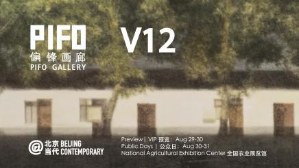 2019北京当代·艺术展