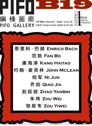 广州当代艺术博览会