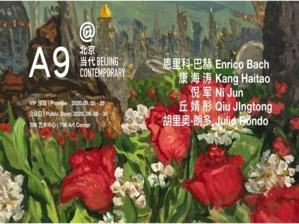 2020北京当代艺术博览会