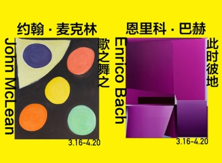 """Like Singing and Dancing: John McLean's Abstract Paintings"" & ""Enrico Bach: Borderline"" at Guangdong Museum of Art"