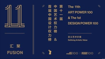 WANG XINYOU, TAN PING AND YIN ZHAO YANG MADE THE LIST OF THE 11TH ANNIVERSARY OF ART POWER 100