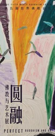 圆融 - 佛教与艺术展于10月27日在福建莆田美术馆开幕