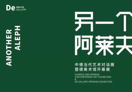 Another Aleph - Chinese and German Contemporary Art Exhibition & De Gallery Opening Exhibition