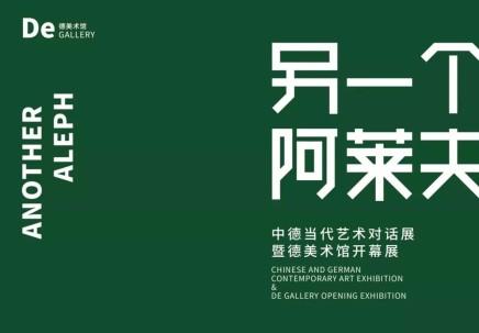 另一个阿莱夫 - 中德当代艺术对画展暨德美术馆开幕展