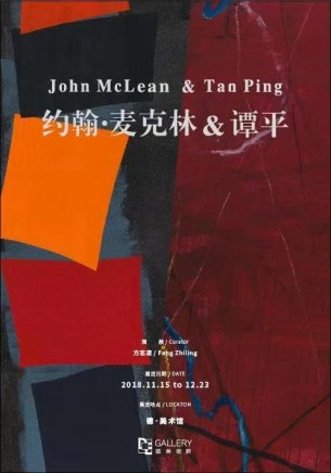"""Resonance: John McLean & Tan Ping"" will present on 15 November at De Gallery"