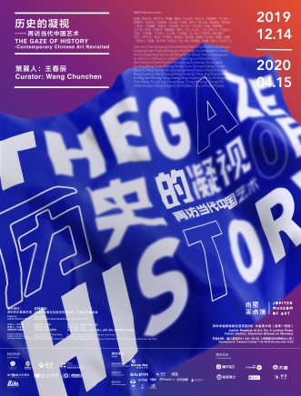 KANG Haitao, TAN Ping, WANG Chuan, participated in THE GAZE OF HISTORY-Conttemporary Chinese Art Revisited at JUPITER Museum of Art