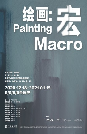 Kang Haitao is participating in the Exhibition PAINTING · MARCO at Guangdong Museum of Art