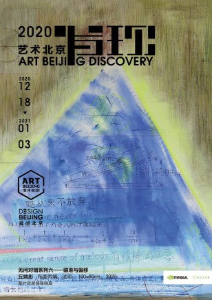 Qiu Jingtong is participating in the Exhibition ART Beijing · Discovery at Lei Shing Hong Art Center