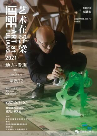 """邬建安参加""""艺术在浮梁 2021"""",展览将于5月1日开幕"""