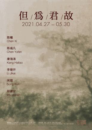 """康海涛、邬建安参加太原劫尘文化 · 右空间举办的""""但为君故——当代艺术六人展"""""""