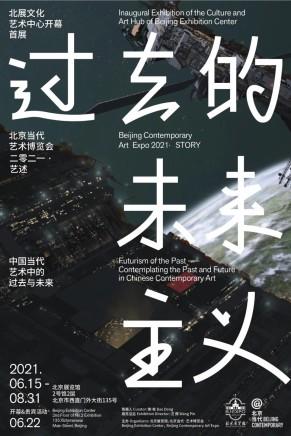 邬建安、刘展参展北京当代·艺述单元——过去的未来主义:中国当代艺术中的过去与未来