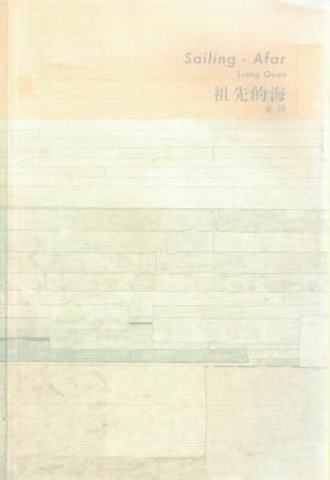 Liang Quan