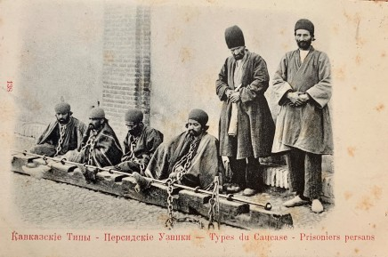 Dmitri Ivanovich Ermakov, Prisoners in chains with executioner, Kazvin, Early 20th Century