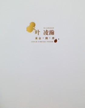 Ye Linghan
