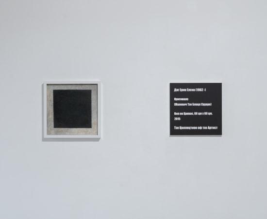Dag Erik Elgin, La Collection Moderne (Malewich The Black Square) / Diptych, 2015 - 2020