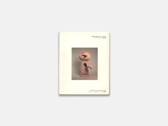 Phillip King: Ceramic Vessels