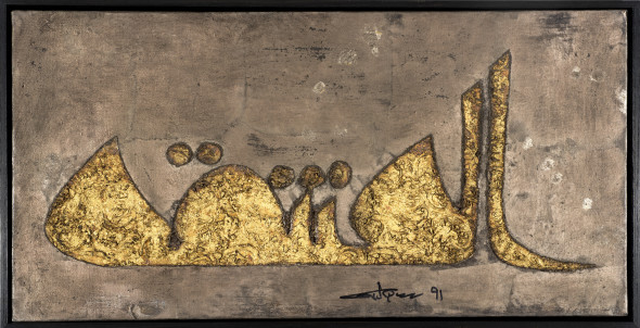 Ismail Gulgee 1926-2007Al Muntaqim (The Avenger), 1991 Oil and gold leaf on canvas Signed and dated, verso signed, dated and titled 29.5 x 58.5 cm 11 5/8 x 23 1/8 in