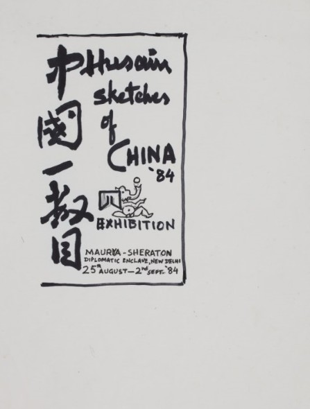 Maqbool Fida Husain, Sketches of China, 1984