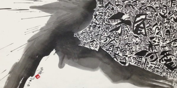 Person, LIU Dongyao, eastern asian Chinese calligraphy painting art, Art Thema Heyi Gallery, Brussels