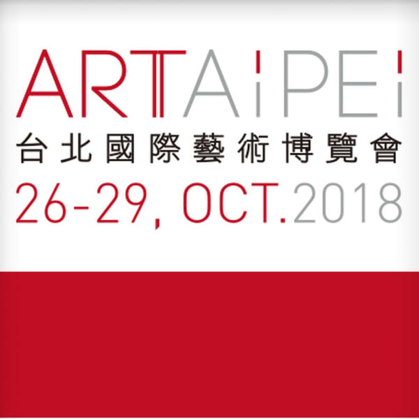 台北藝術博覽會 2018