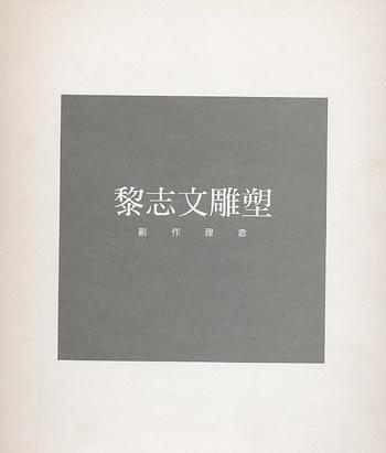 黎志文雕塑:創作理念 Lai Chi Man's Sculpture:Creation Concept