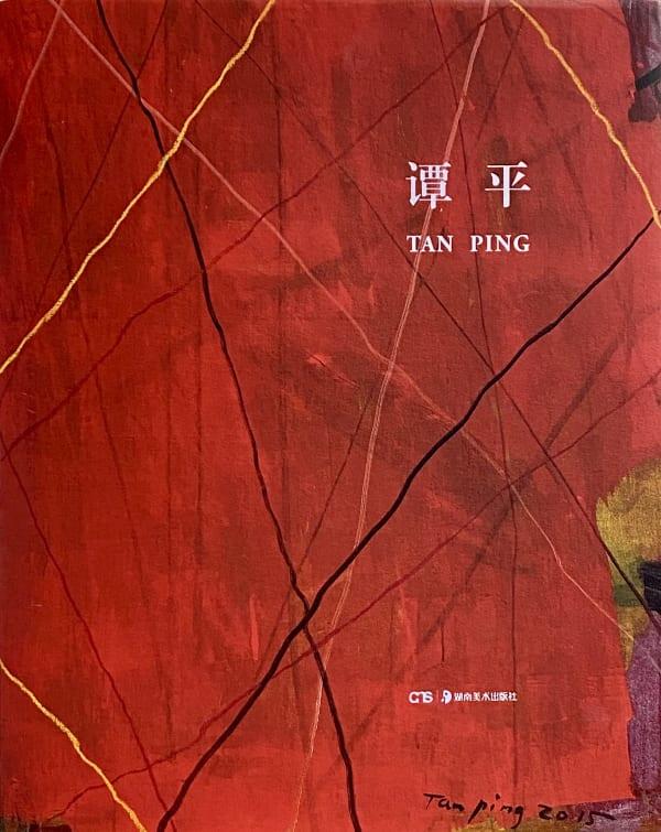 譚平 Tan Ping