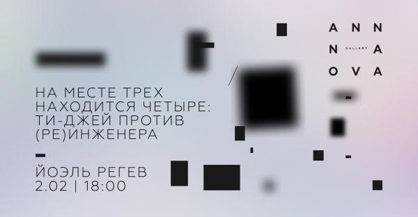 Лекция Йоэля Регева в галерее Anna Nova