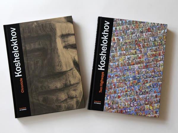 Книга: Борис Кошелохов «Летопись»/«Два Большака»