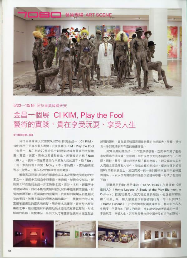[Press_Chinese Contemporary Art News] CI KIM: Play the Fool