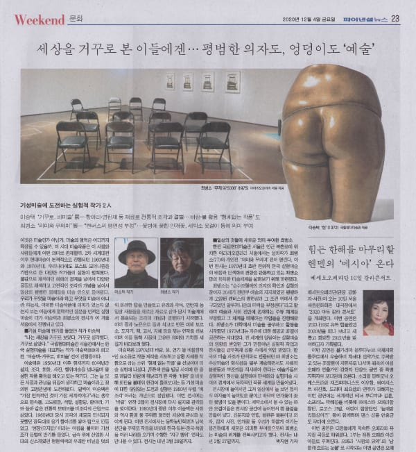 [Press_Financial News] CHOI Byungso: The Inverse Perspective of Two Artists ... An Ordinary Chair and a Bottom as 'Art'