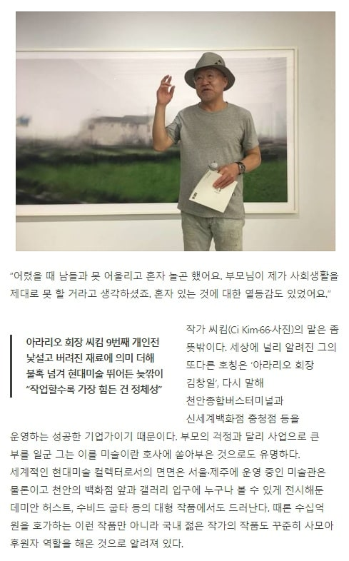 """[Press_JoongAng Daily] CI KIM: The Transformation of Cement, Paint, and Mannequins ... """"Art Is the Subject of My Experimental Practice"""""""