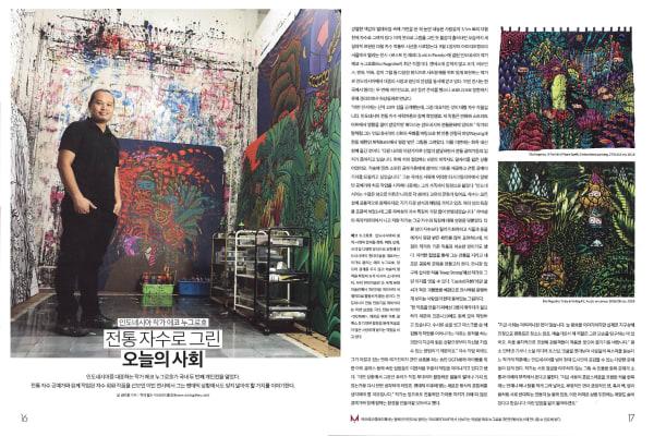 [Press_Luxury Magazine] Eko NUGROHO: Depicting Today's Society through Traditional Embroidery
