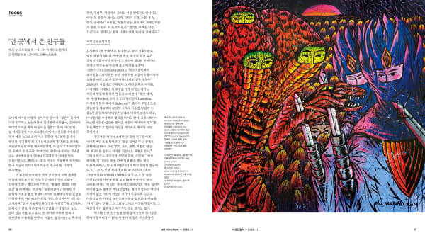 [Press_Art in Culture] Eko NUGROHO: Friends from 'Far Away'