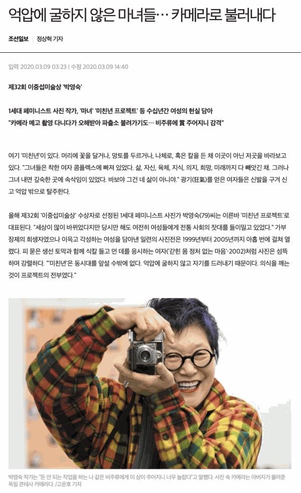 [Press_Chosun Ilbo] PARK Youngsook: Tears of a Shadow