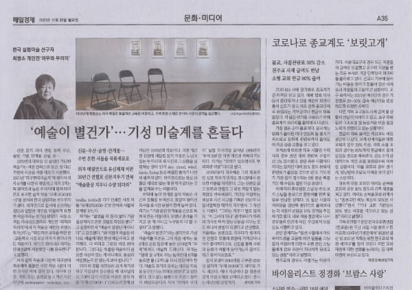 """[Press_MK News] CHOI Byungso: """"What Is So Special About Art?"""" ... Challenging Art World Conventions"""