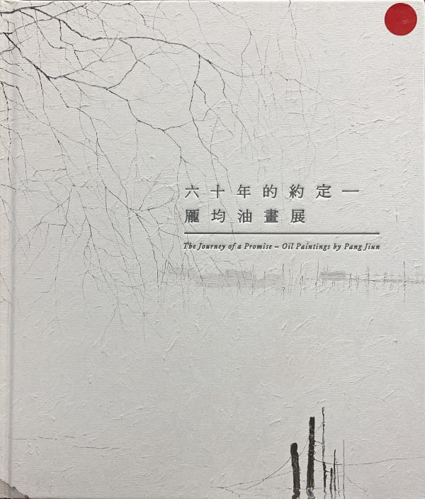 The Journey of a Promise - Oil Paintings by Pang Jiun 六十年的約定 - 龎均油畫展