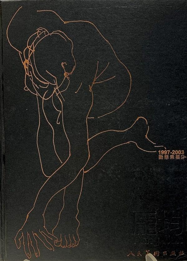 The Art of Pang Jiun 1997 - 2003 龐均動態素描 1997-2003