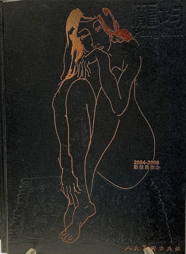 The Art of Pang Jiun 2004 - 2008 龐均動態素描 2004-2008